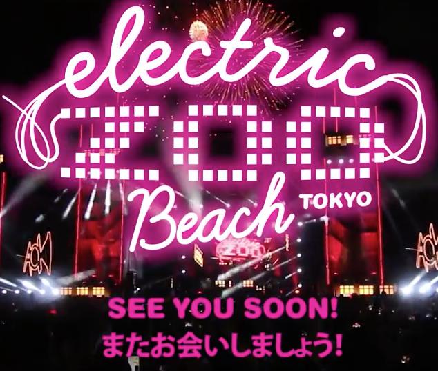 Electric Zoo Tokyo Beach 2015-top