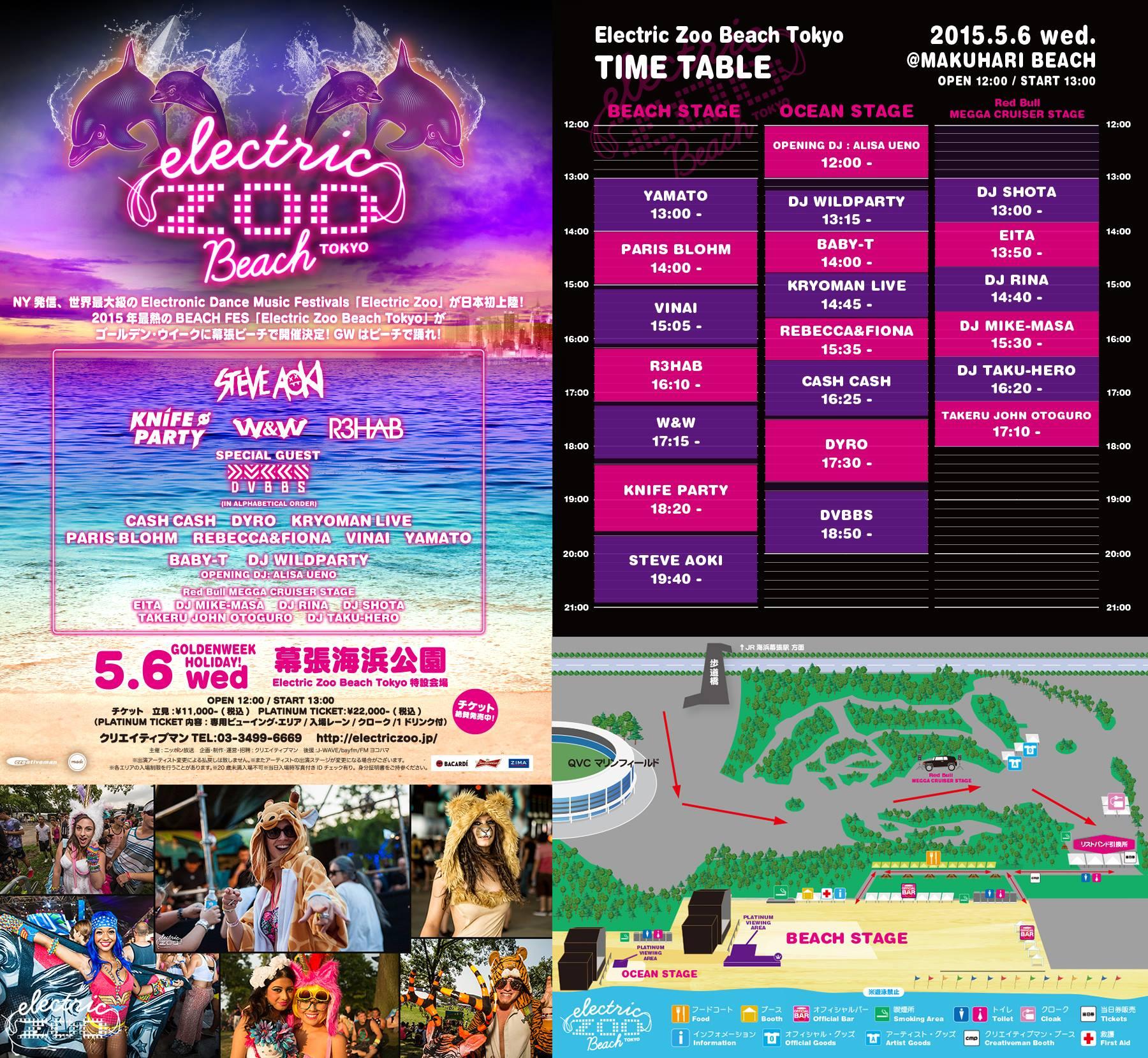 Electric Zoo Tokyo Beach 2015