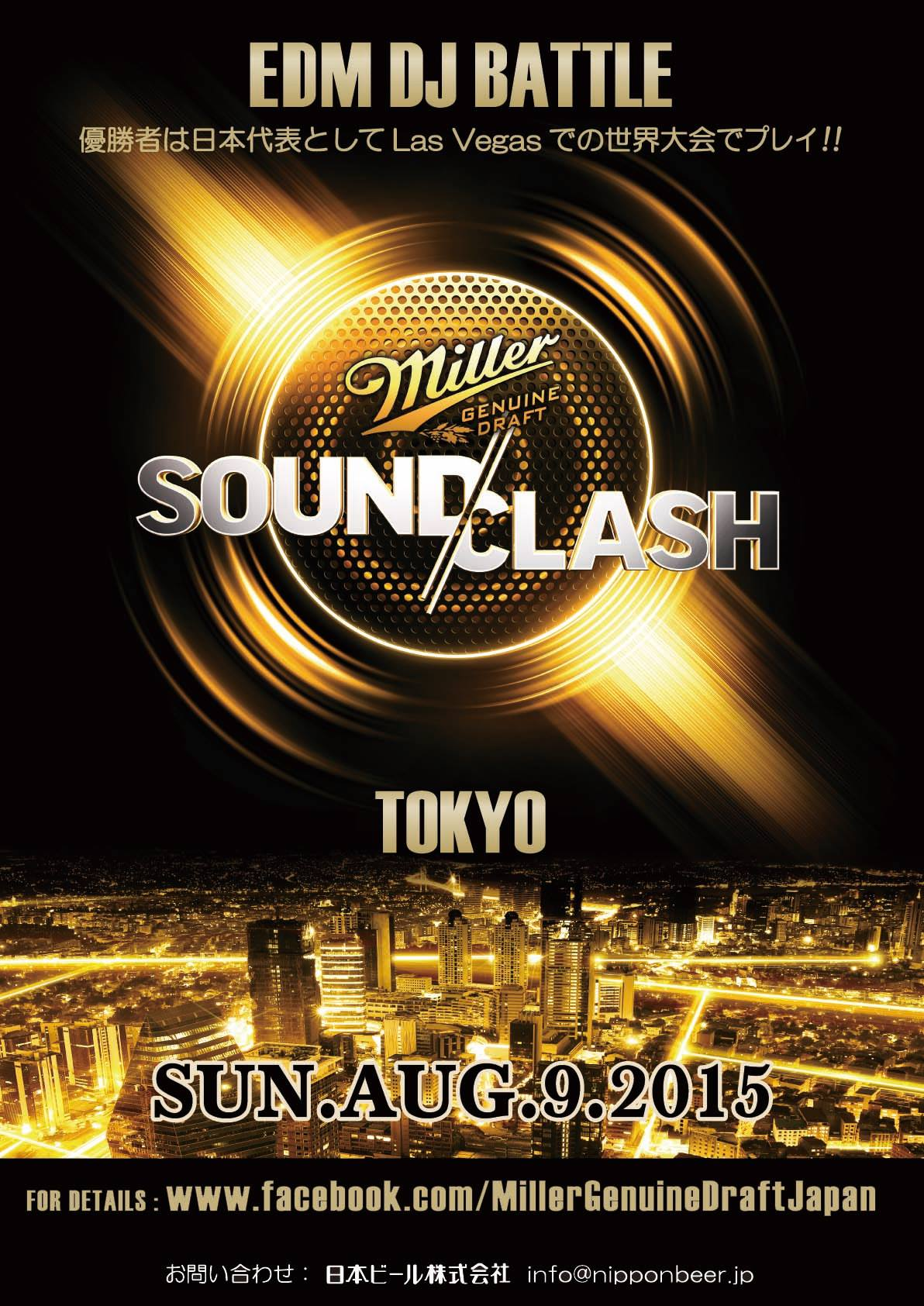 Miller SoundClash