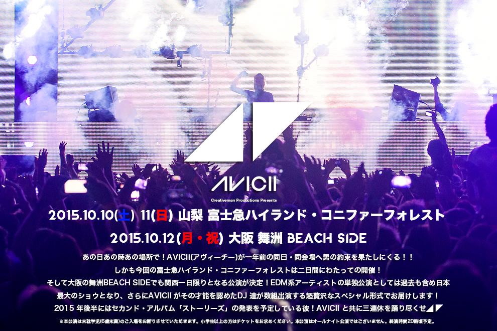 AVICII2015