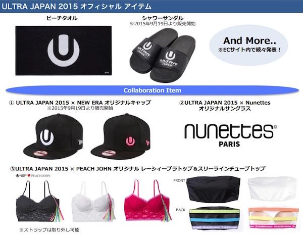 ULTRA JAPAN 2015 ECサイト