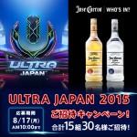 ULTRA JAPAN 2015 Jose Cuervo2