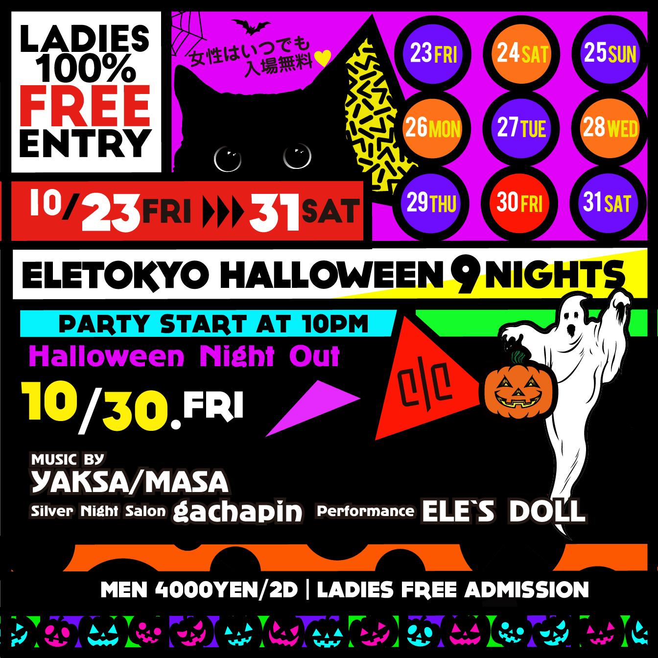 ELE TOKYO halloween-event-2015