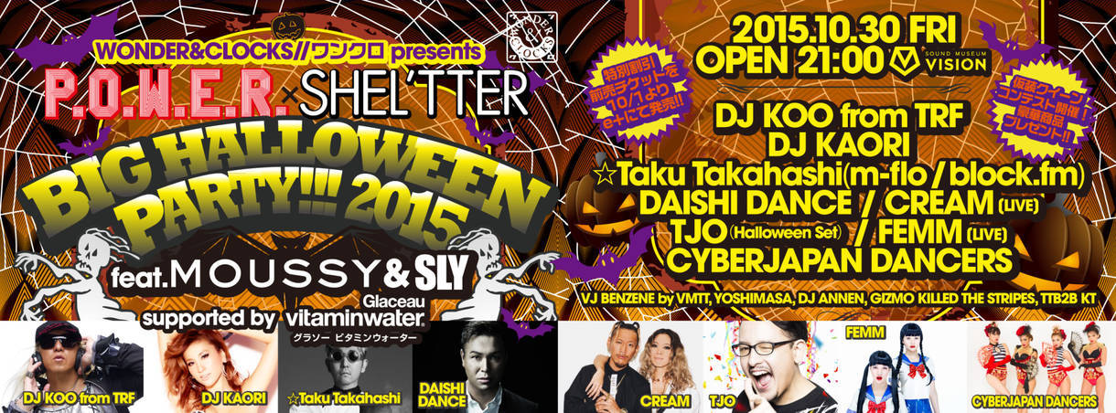 VISION halloween-event-2015