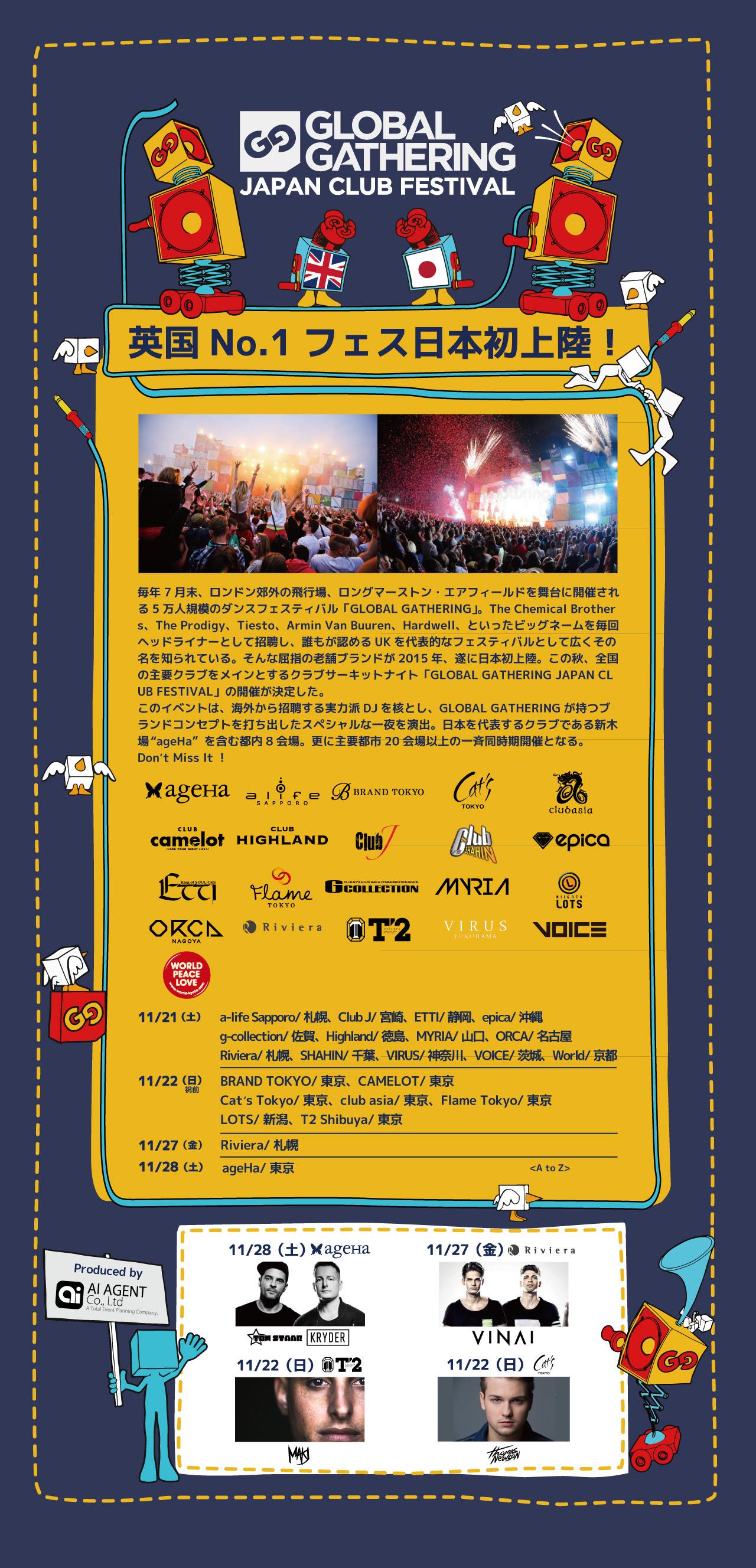 GGJapanClubFestival2015