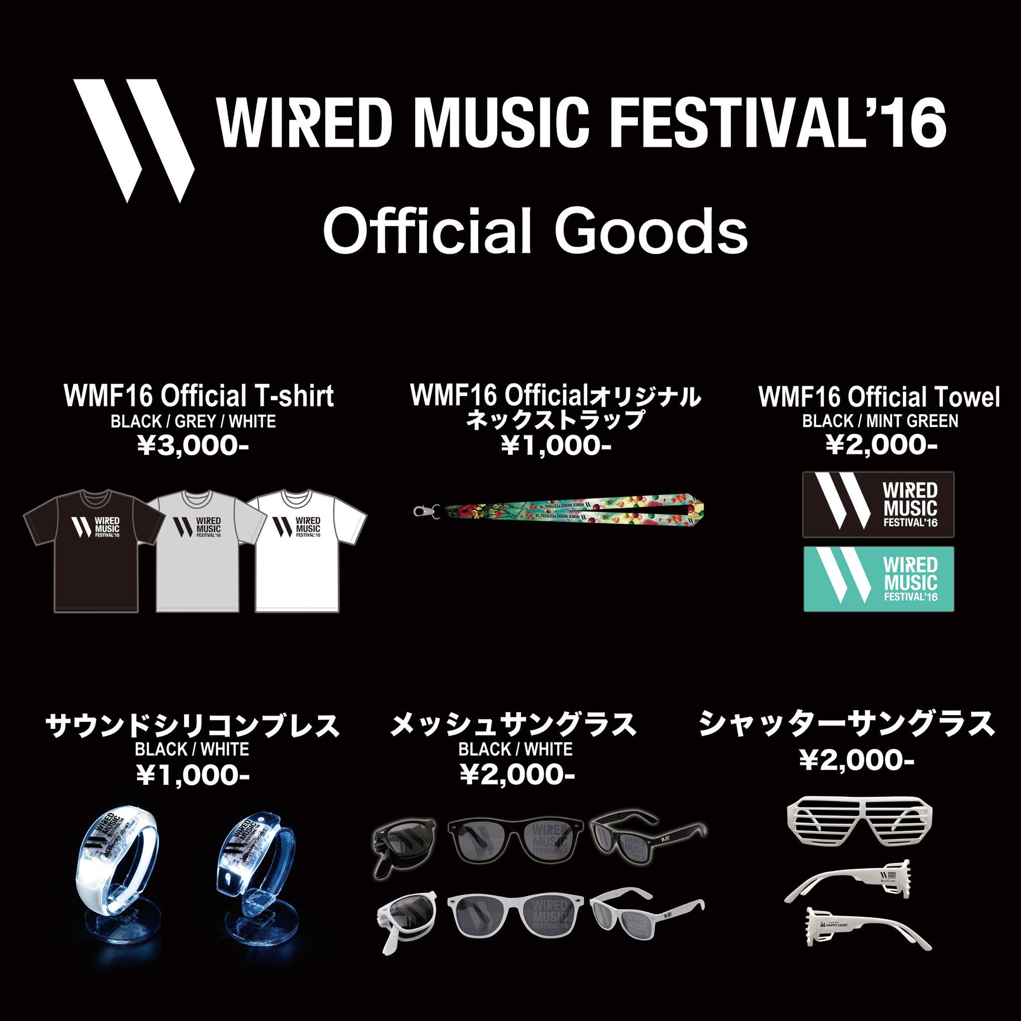 WIRED MUSIC FESTIVAL 2016 goods