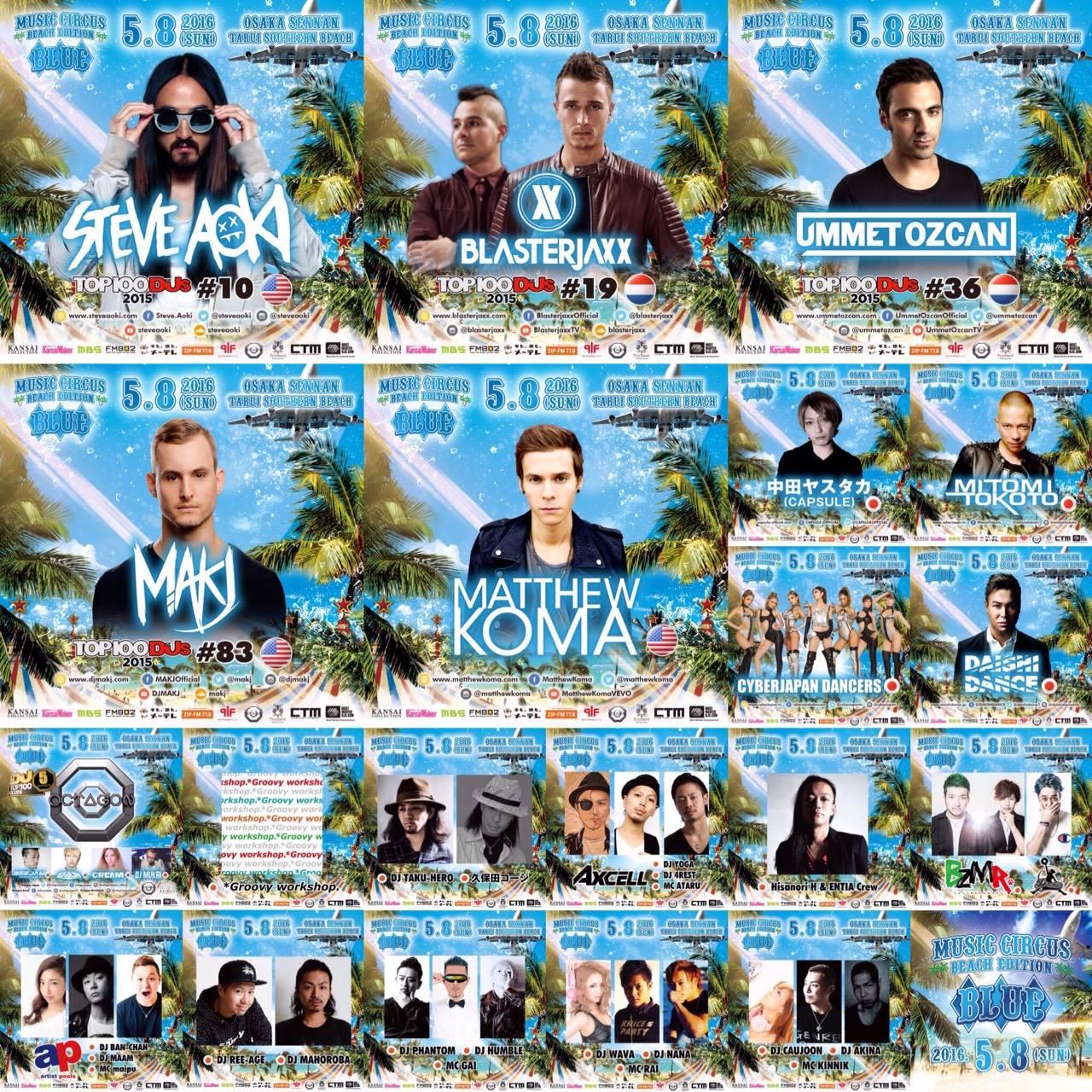 MUSIC CIRCUS 2016 lineup