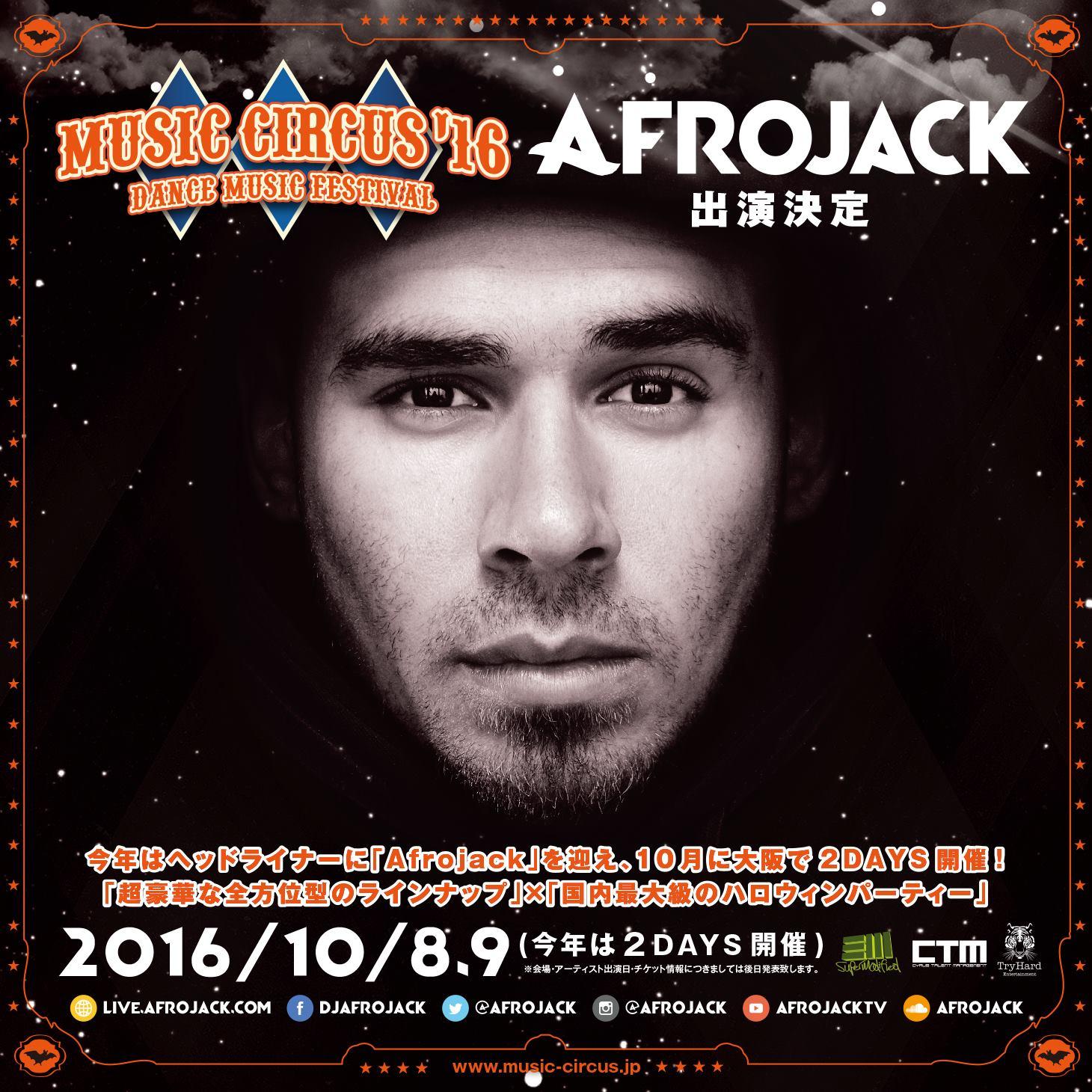 MUSIC CIRCUS'16 Afrojack