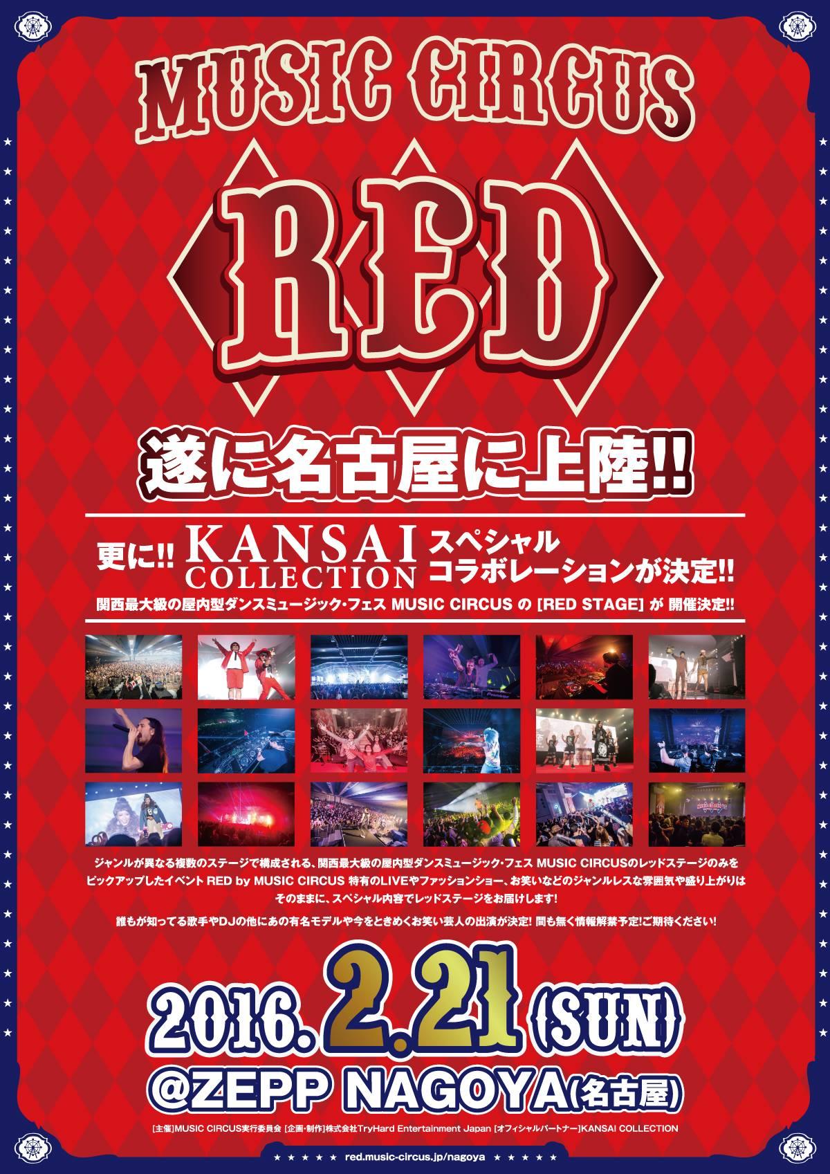 Music Circus 2016 RED