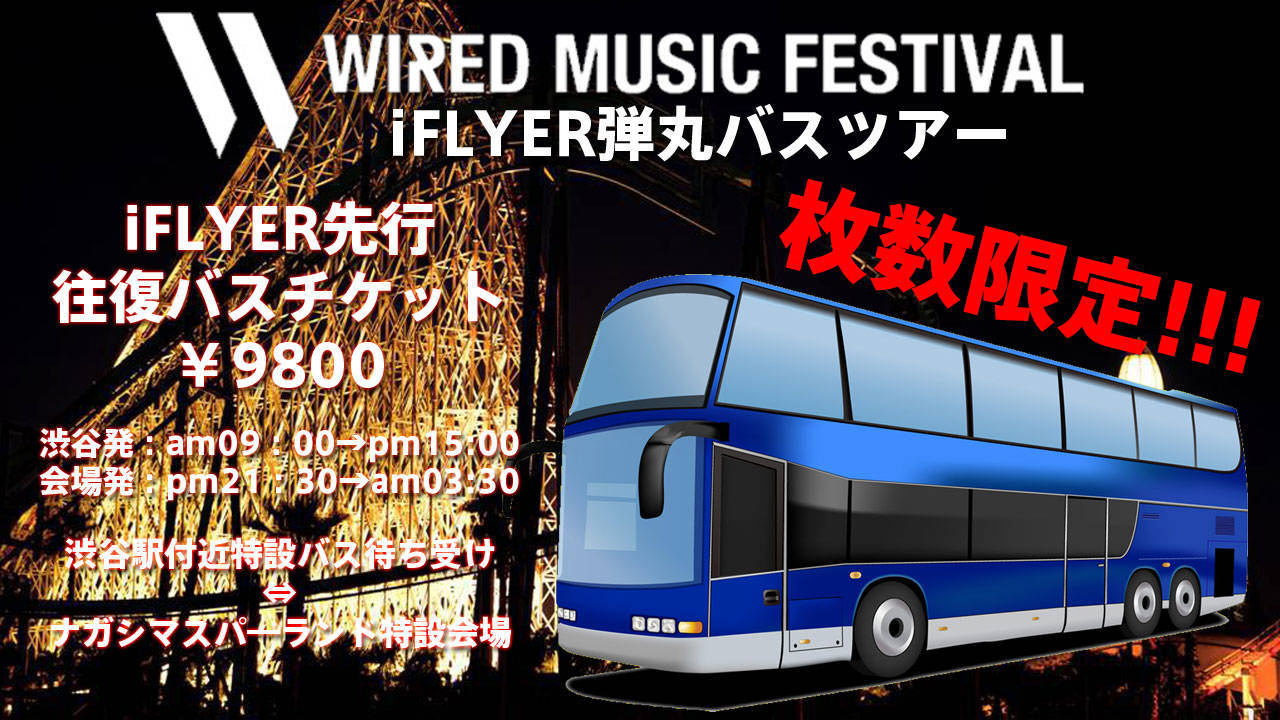 WIRED MUSIC FESTIVAL bus ticket2