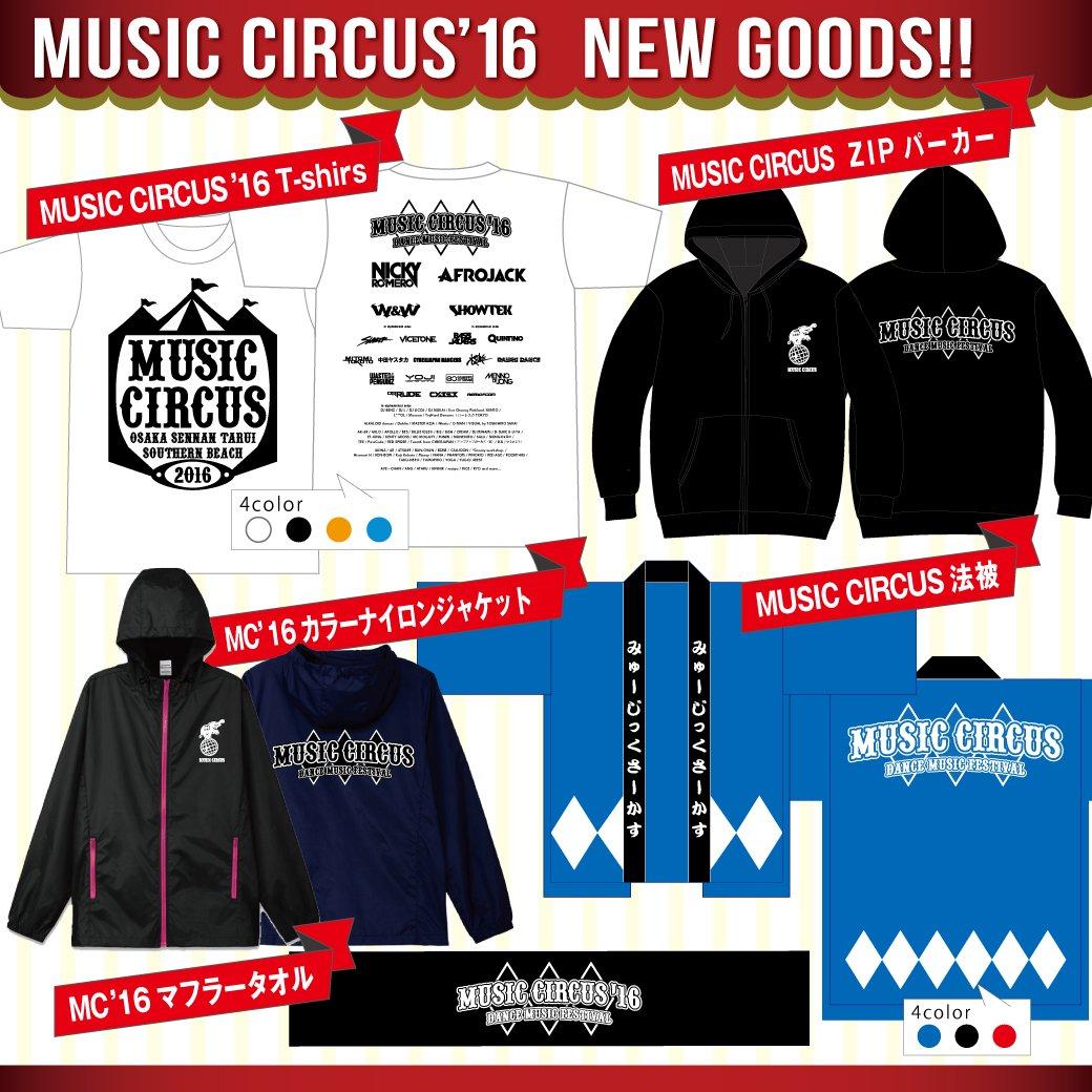music-circus16-goods