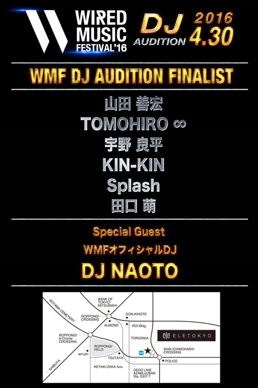 wired-music-festival-2016-dj-audition2