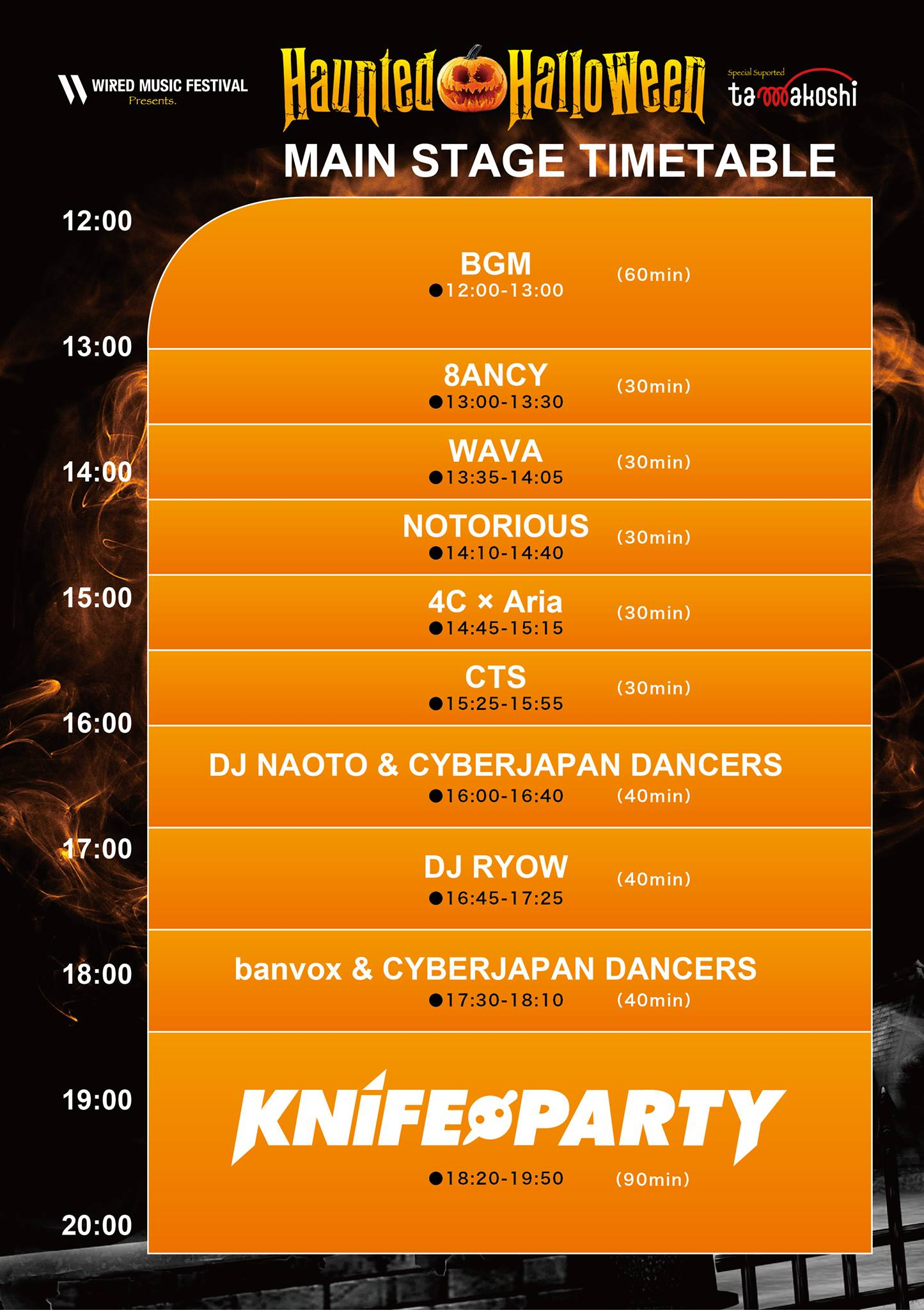 wired-music-festival-haunted-halloween-timetable-main