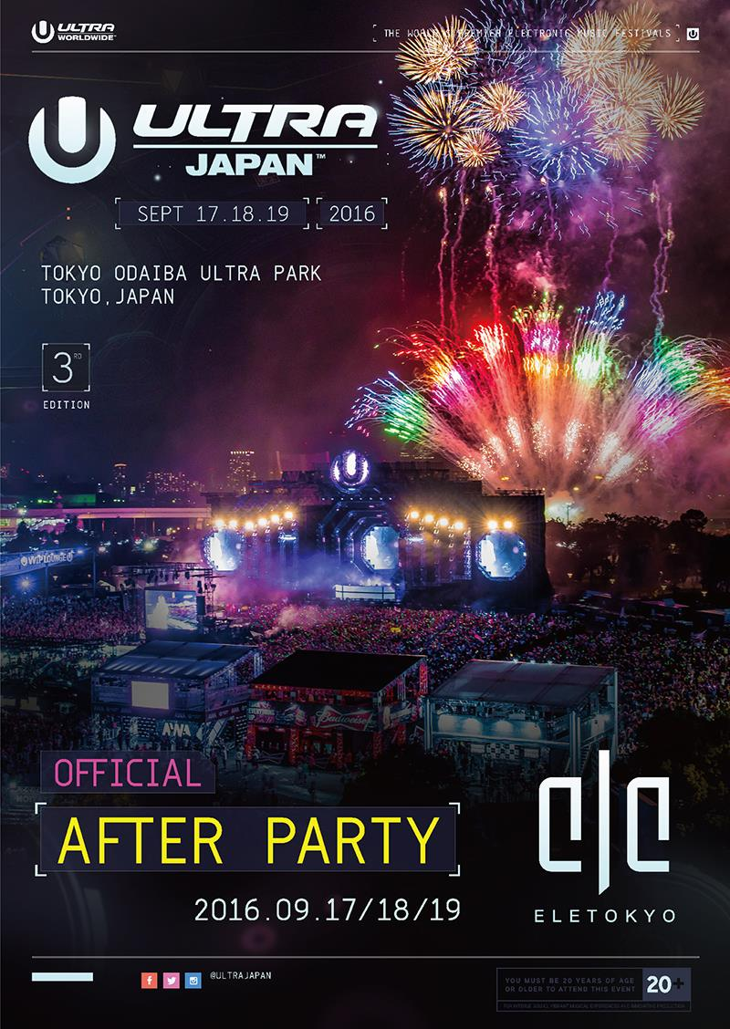 UITRA JAPAN 2016 OFFICIAL AFTER PARTY