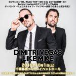 dimitri-vegas-like-mike-ummet-ozcan