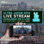 ULTRA JAPAN 2016をV LIVEにて生中継決定!