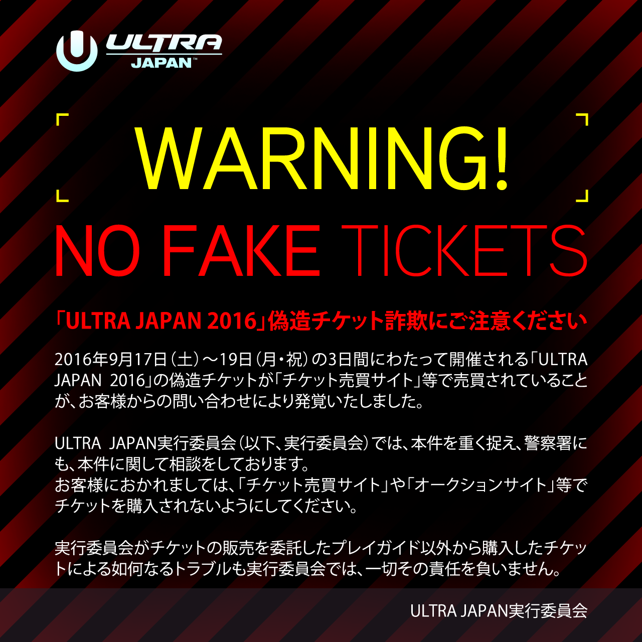 ultra-japan-2016-no-fake-tickets