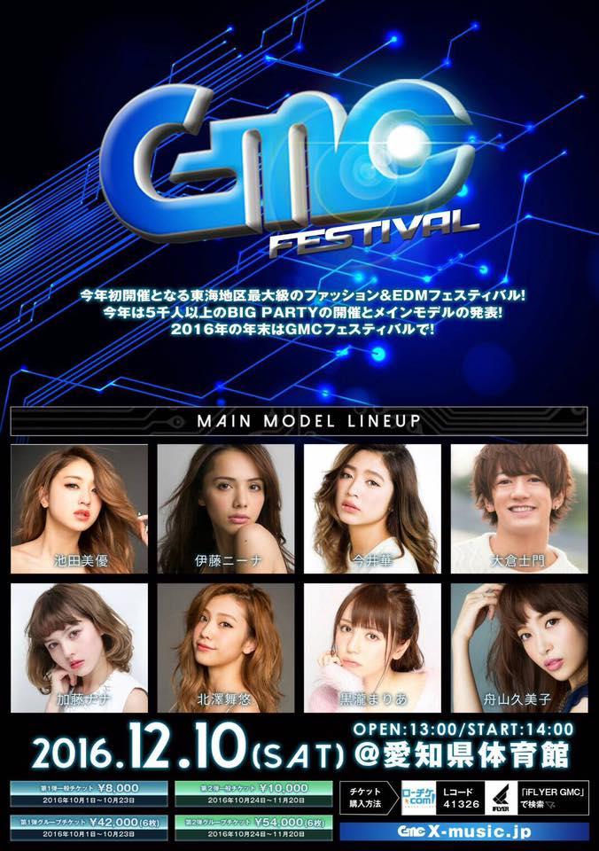 gmc-festival-2016-fashonshow