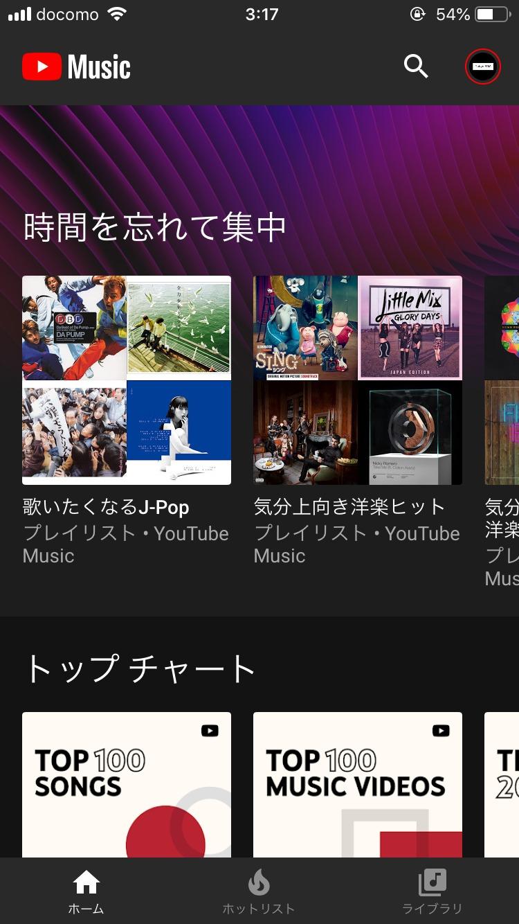 youtube ミュージック 無料