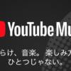 【YouTube Music】使い方解説!3ヶ月無料体験出来ます!
