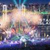 【STAR ISLAND 2019】7月に豊洲で開催決定!