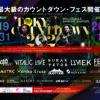 【TOKYO カウントダウン 2020】渋谷最大級のフェスが開催!